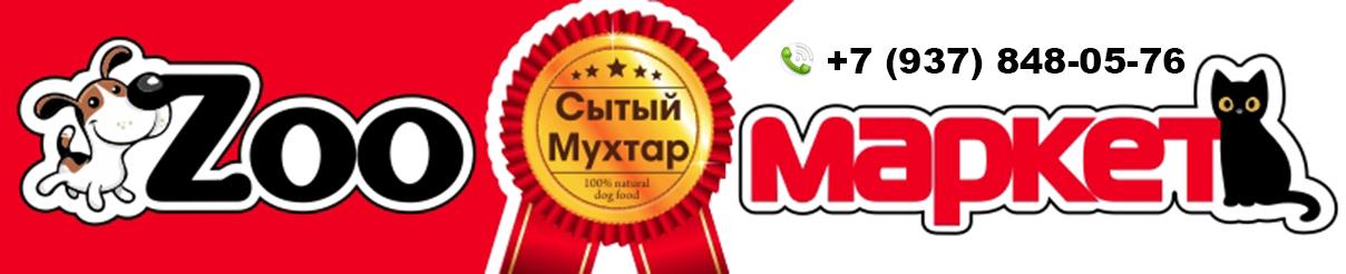 Мясо для собак Logo