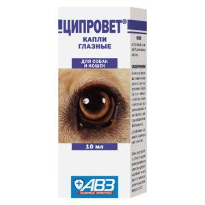 ципровет капли глазные для собак и кошек 10 мл